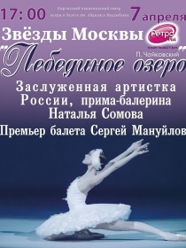 Лебединое озеро. Звёзды Москвы