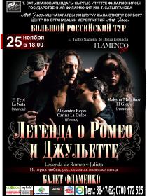 Легенда о Ромео и Джульетте
