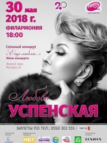 """Любовь Успенская. Новая программа """"Ещё люблю..."""""""