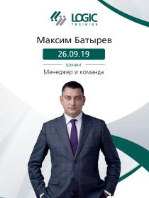 Максим Батырев: Менеджер и команда.