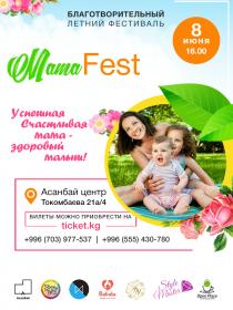 Mama Fest - благотворительный летний фестиваль