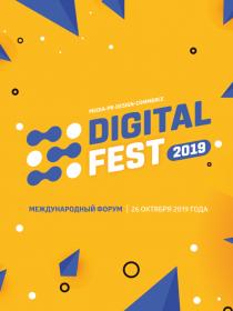 Международный Форум Digital Fest 2019