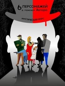 """Мистический фарс """"Шесть персонажей в поисках автора"""""""