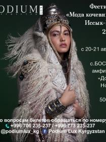 Мода кочевников. Иссык-куль 2019