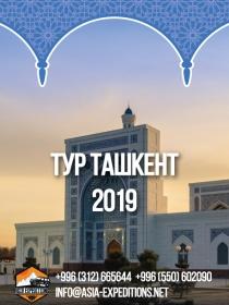 Мой любимый Ташкент