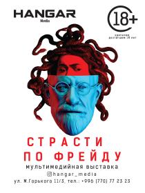 Мультимедийная выставка: Страсти по Фрейду