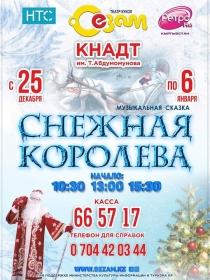 "Музыкальная сказка ""Снежная Королева"""