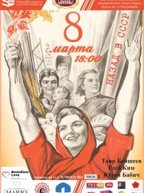Назад в СССР - 2