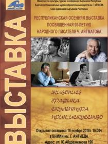 Осенняя республиканская выставка, посвященная 90-летию Чынгыза Айтматова