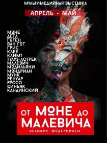От Моне до Малевича. Великие модернисты!