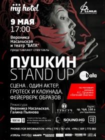 ПУШКИН stand up