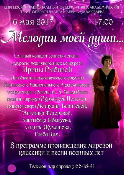 Концерт солистки оперы Ирины Рыбиной