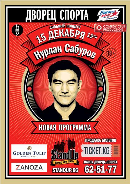 Сольный концерт Нурлана Сабурова в Бишкеке