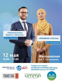 Шамиль  Аляутдинов и его супруга Зиля Аляутдинова. «Подсознательные бедность и богатство» и «Семейное счастье»