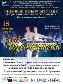 Щелкунчик. Звезды Санкт-Петербургского балета