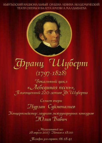 Концерт солиста оперы Нурлана Суймоналиева
