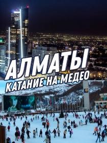 Сити тур в Алматы + Медео