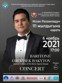 Сольный концерт Орозбека Бакытова