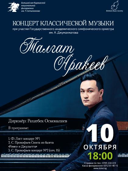 Талгат Аракеев - Концерт классической музыки