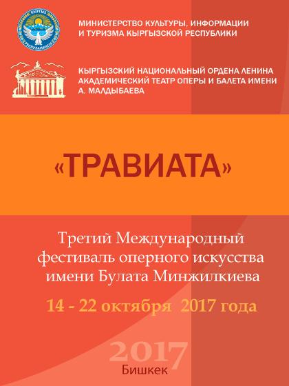 """""""Травиата"""" - III Международный фестиваль оперного искусства"""