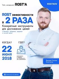 Тренинг «РОСТ эффективности» от Дмитрия Росткова