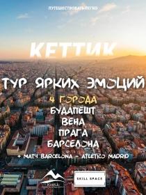 Тур ярких эмоций - Барселона-Будапешт-Вена-Прага