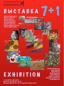Выставка 7+1
