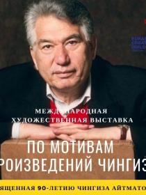 Выставка по мотивам произведений Чингиза Айтматова