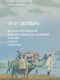 Выставка посвященная 80-летию Суйменкула Чокморова