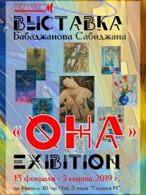 Выставка Сабитжана Бабаджанова