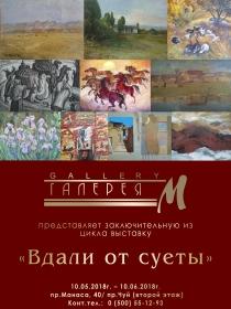 Выставка - Вдали от суеты