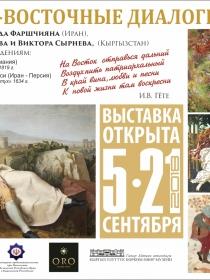 Выставка «Западно – восточные диалоги культур»  5 -21 сентября 2018 КНМИИ им. Г. Айтиева