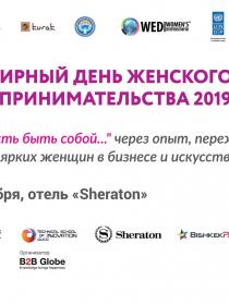 Всемирный День женского предпринимательства 2019