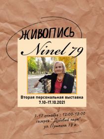 ЖИВОПИСЬ Нинель Феденко
