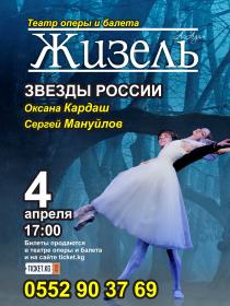 """""""Жизель"""". Звезды Российского балета"""
